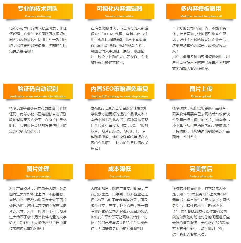 b2b平台发布信息软件_网络营销推广软件_企业商务推广软件 _ 七星b2b小助手官方网站__聊城市启_看图王.jpg